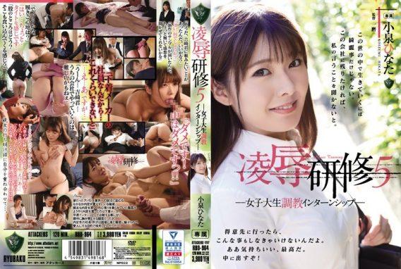 Hinata Koizumi – RBD-964