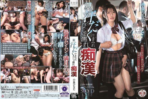 Hinata Koizumi – STARS-099